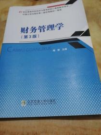 财务管理学(第3版)/21世纪高等学校经济与管理类核心课程教学用书