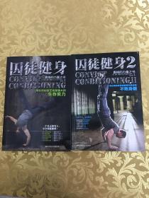 囚徒健身:用失传的技艺练就强大的生存实力 囚徒健身2(两本合售)