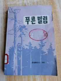 朝鲜原版- 绿色密林 푸른밀림(朝鲜文)