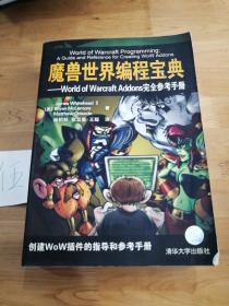 魔兽世界编程宝典:World of Warcraft Addons完全参考手册