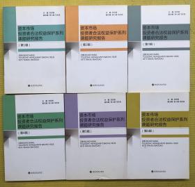 资本市场投资者合法权益保护系列课题研究报告(1~6辑)全六辑