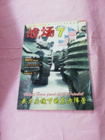 战场7 (2003年11月)