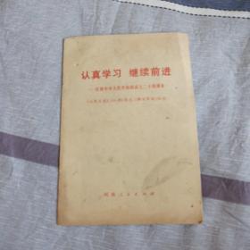 认真学习,继续前进,庆祝中华人民共和国成立24周年