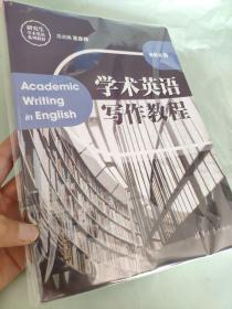 学术英语写作教程/研究生学术英语系列教材