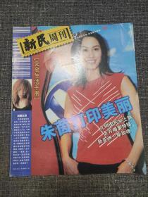 新民周刊 2001年第19期(B版)  关键词:朱茵打印美丽!新亚洲——新加坡,五月婚宴特辑