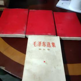 毛泽东选集1.2.3.5卷,5卷1977年,全3卷是1966年的,