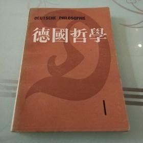 德国哲学 第一辑