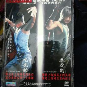 龙虎豹(DVD)