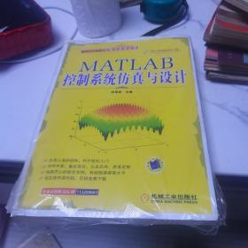 MATLAB控制系统仿真与设计