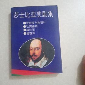 莎士比亚悲剧集(四大悲剧)
