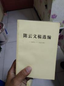 陈云文选 三册合售,