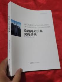 欧盟海关法典实施条例 (欧盟海关法丛书) 大16开
