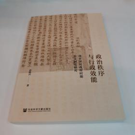 政治秩序与行政效能:南京国民政府时期公文制度研究