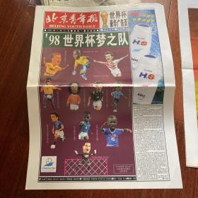 """北京青年报 1998足球世界杯""""豪华版""""7月13日"""