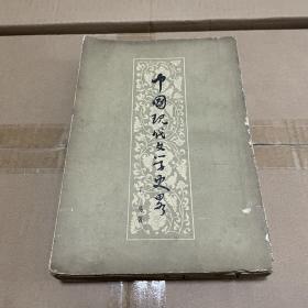 中国现代文学史略