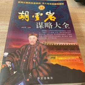 胡雪岩谋略大全(全四册)