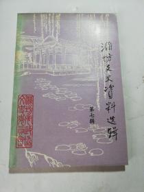 潍坊文史资料选辑(第七辑)