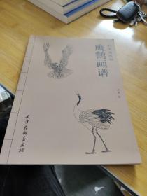 中国画线描-鹰鹤画谱(16K)