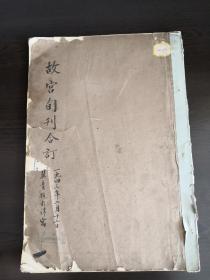 故宫旬刊 第1--32期 全套合订1册