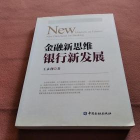 金融新思维 银行新发展