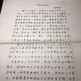 《柯尔克孜文》胡振华教授手写论文复印版,其中夹带一张手稿,还有笔记