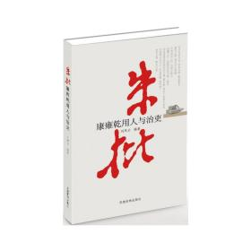 朱批-康雍乾用人与治吏❤ 刘风云 编著 党建读物出版社9787509905326✔正版全新图书籍Book❤