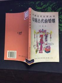 中国古代的婚姻