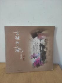 女孩的上海:曹晓明画集