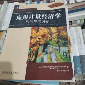 应用计量经济学:时间序列分析(原书第4版)