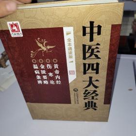 中医四大经典(全本诵读版)