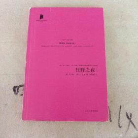 狂野之夜!:关于爱伦·坡、狄金森、马克·吐温、詹姆斯和海明威最后时日的故事