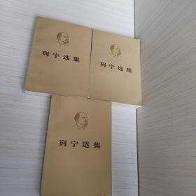 列宁选集第二卷上下、第三卷上【3本合售】