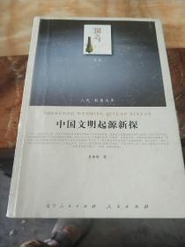 中国文明起源探