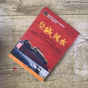 皇城风水:北京:王不得不为王之地