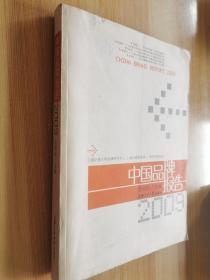 中国品牌报告(2009)