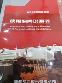 WD 12系列柴油机使用保养说明书