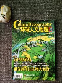 环球人文地理 2011 7  主题:雅鲁藏布江生物大调查!