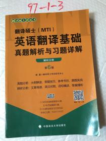 2020翻译硕士(MTI)英语翻译基础真题解析与习题详解(套装共2册)