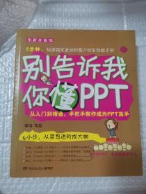 别告诉我你懂PPT:全新升级版