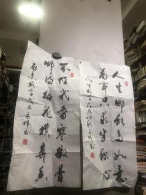 杭州----王昌伟书法 两幅