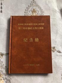 中国航天机电集团公司第三研究院第三设计部成立四十周年纪念册