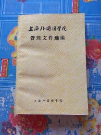 上海外国语学院管理文件选编