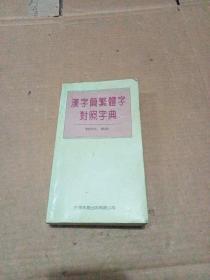 汉字简繁体字对照字典