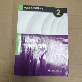 全新版大学进阶英语视听说教程2教师用书