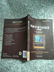 机器学习与R语言(原书第2版)   原版内页全新