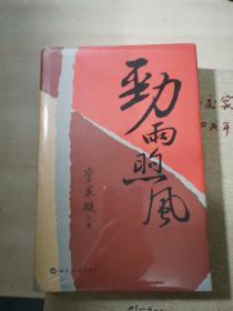 劲雨煦风(精装限量编号珍藏版)