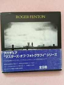 罗杰 芬顿摄影艺术资料图书【日文原版】