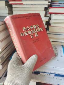 邓小平理论与安徽实践研究文库