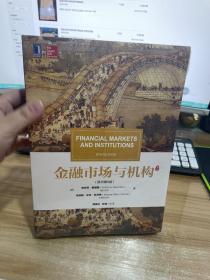 金融市场与机构(原书第6版)半开封