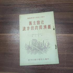 社会主义经济节约的方法-49年中国人民银行总行印行